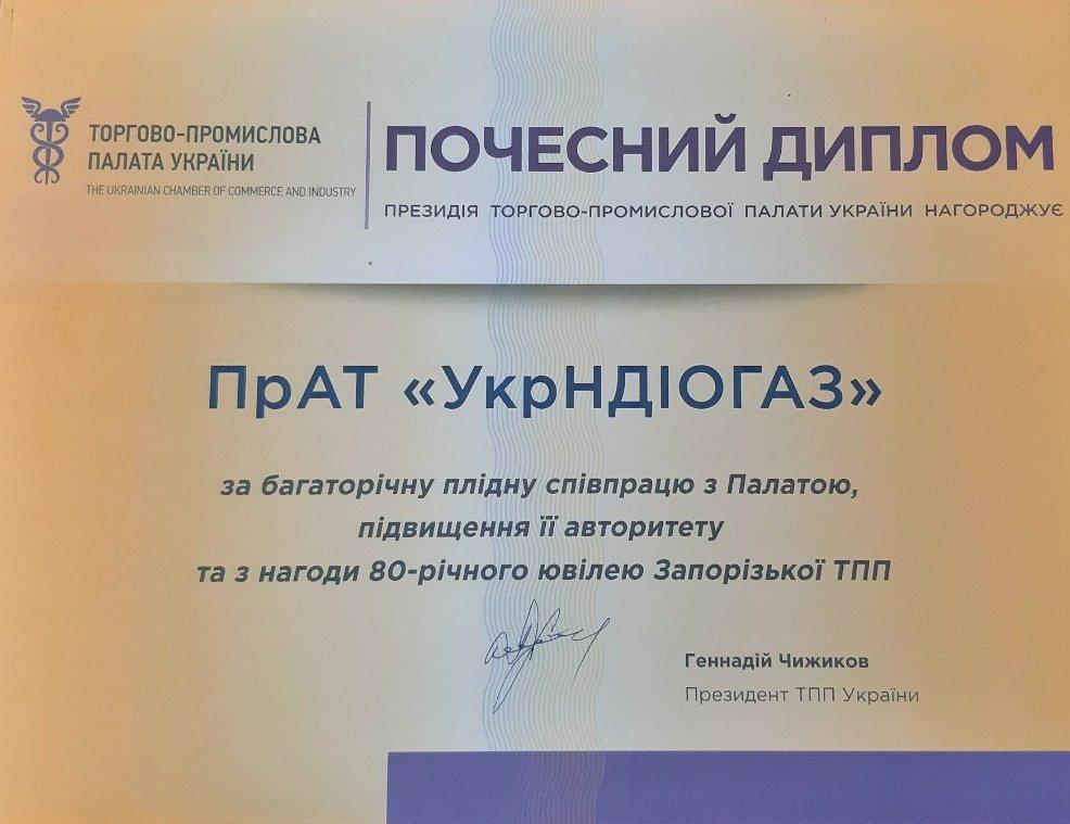 ЧАО «УкрНИИОГаз» награжден почетным дипломом Торгово-промышленной палаты Украины
